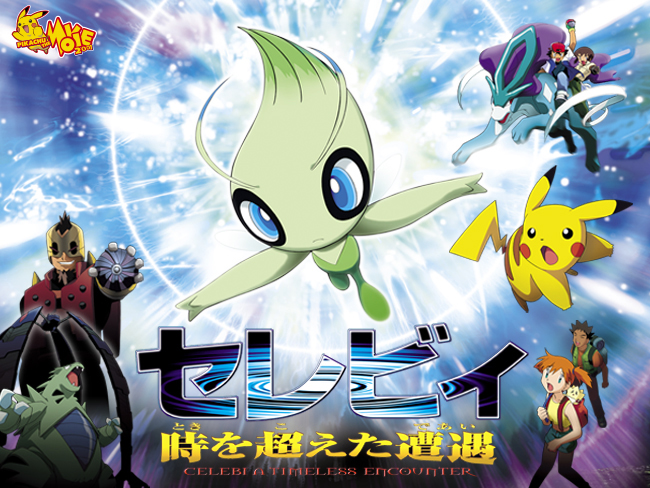 Multimedia Failure 25 Pokemon 4ever Celebi The Voice Of The Forest Games And Junk